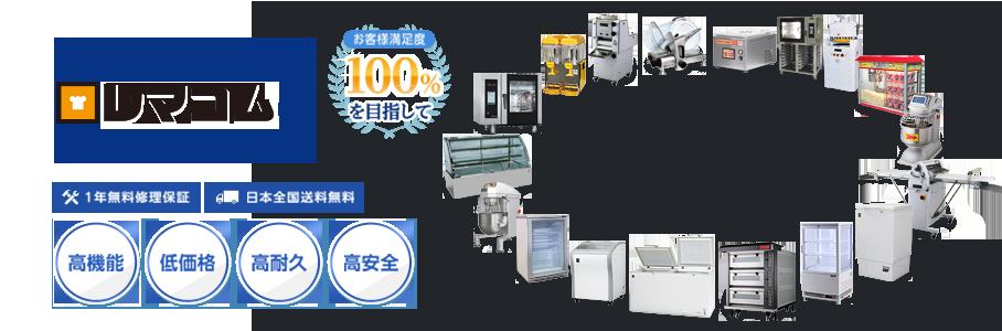 【業務用厨房機器はレマコムにお任せください!】1年無料修理保証・日本全国送料無料[お客様満足度98%以上−高機能・低価格・高耐久・高安全−]