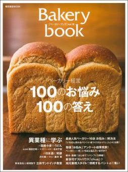 ベーカリー・製パンの専門誌「Bakery book vol.10」(柴田書店MOOK 発行)掲載のPANYA komorebi様の記事内にてレマコムのご紹介をいただいています!