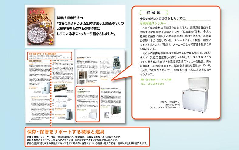 製菓技術専門誌の「世界の菓子PCG」にレマコムの冷凍ストッカーが紹介されました。
