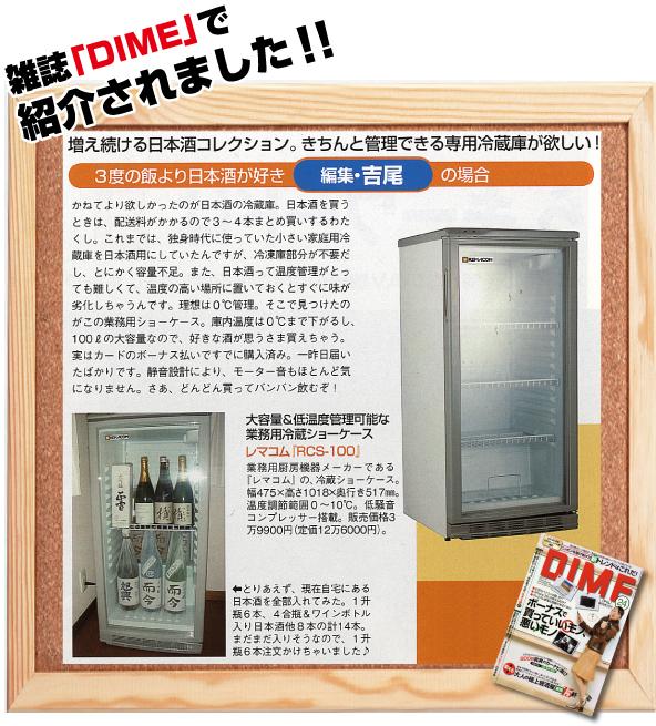 雑誌「DIME」でレマコムの冷蔵ショーケースが紹介されました。