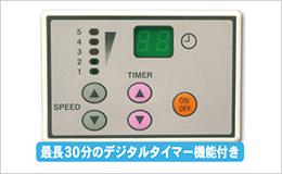 電動5段階の速度調節機能搭載!