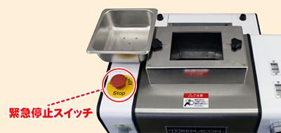 安全に使用できる緊急停止ボタンつき