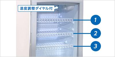 棚段数3段(高さ調節可能)