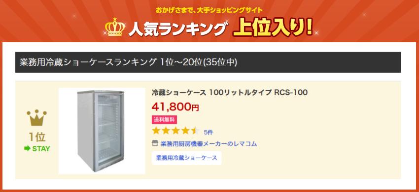 冷蔵ショーケース60リットルタイプ RCS-100