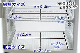 網棚は1.5cm間隔 多段階調節