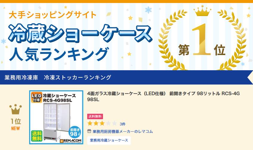 冷蔵ショーケース人気ランキング第1位