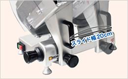 スライド幅22cm(RSL-300は23cm)