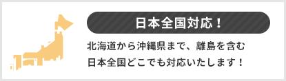 日本全国対応!