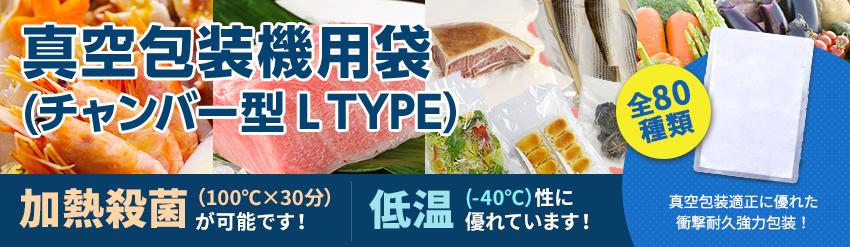 真空包装機用袋(チャンバー型 L TYPE)