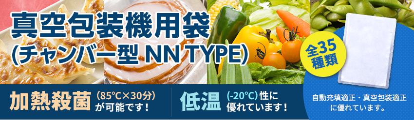 真空包装機用袋(チャンバー型 NN TYPE)