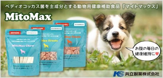 動物用健康補助食品マイトマックス