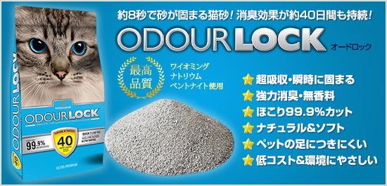 超高品質な猫砂オードロック