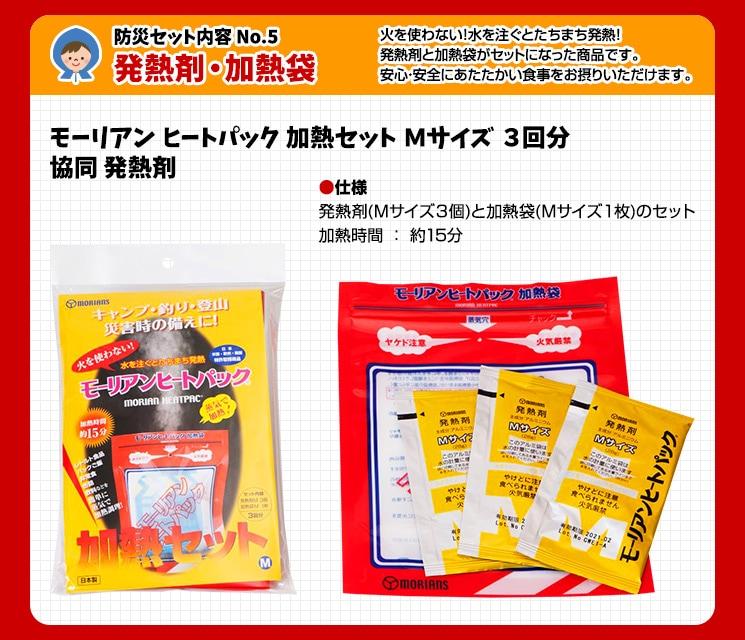 発熱剤・加熱袋