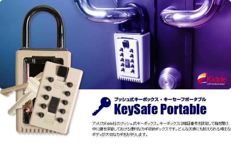 プッシュ式キーボックス・キーセーフ ポータブル