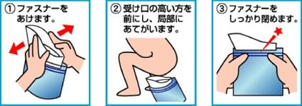 携帯用ミニトイレ「プルプル」