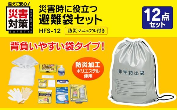 避難袋セット HFS12