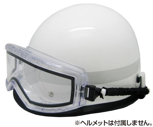 消防隊員向けダブルレンズゴーグル YG-5100D YCP スプリングバンド仕様