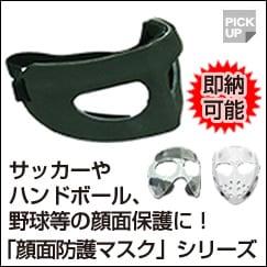 顔面,防護,マスク,鼻骨,骨折
