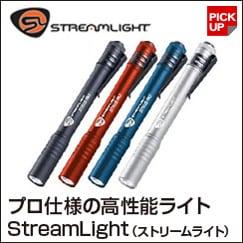 StreamLight,ストリームライト,フラッシュライト,LED