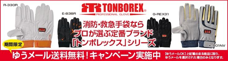 トンボレックス,消防手袋,トンボ,トンボレスキュー,送料無料