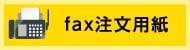 fax注文・見積依頼