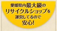 愛媛県内最大級のリサイクルショップを運営してるので安心!