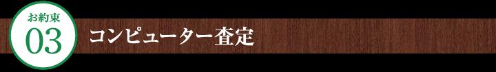 コンピューター査定