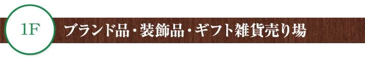 1F ブランド品・装飾品・ギフト雑貨売り場