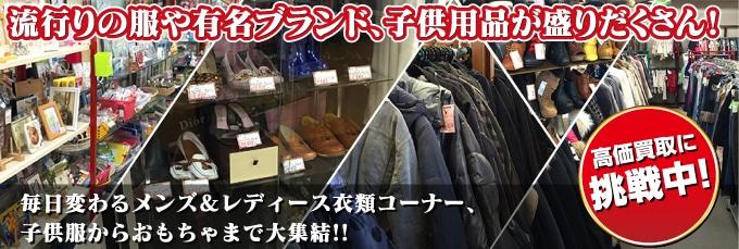 流行りの服や有名ブランド、子供用品が盛りだくさん!