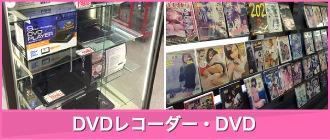 DVDレコーダー・DVD