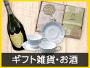 ギフト雑貨・お酒