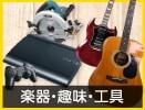 楽器・趣味・工具