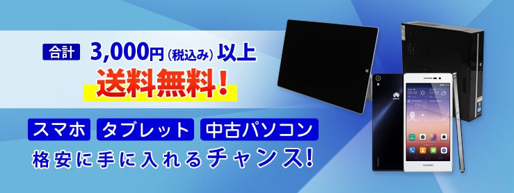 合計3000円(税込み)以上送料無料!スマホ・タブレット・中古パソコンを格安で手に入れるチャンス