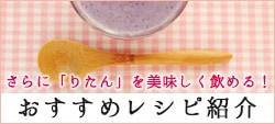 りたんレシピ動画
