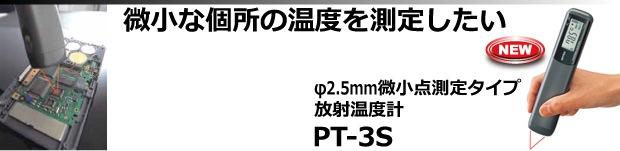 φ2.5mm微小点測定タイプ放射温度計 PT-3S