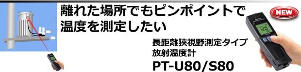 長距離狭視野測定タイプ放射温度計 PT-S80 PT-U80
