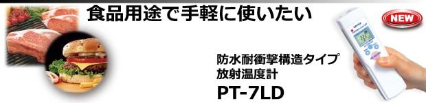 防水耐衝撃構造タイプ放射温度計 PT-7LD