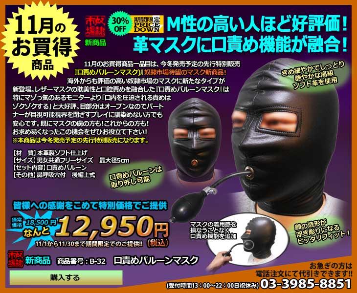11月のお買得商品・口責めバルーンマスク