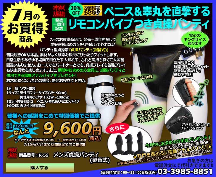 7月のお買得商品・メンズ貞操パンティ(鍵留式)