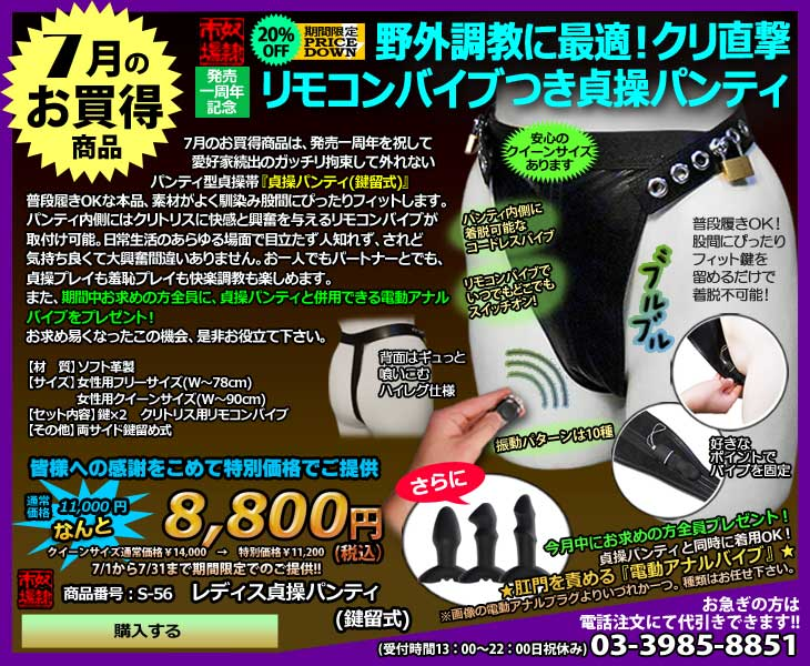 7月のお買得商品・レディス貞操パンティ(鍵留式)