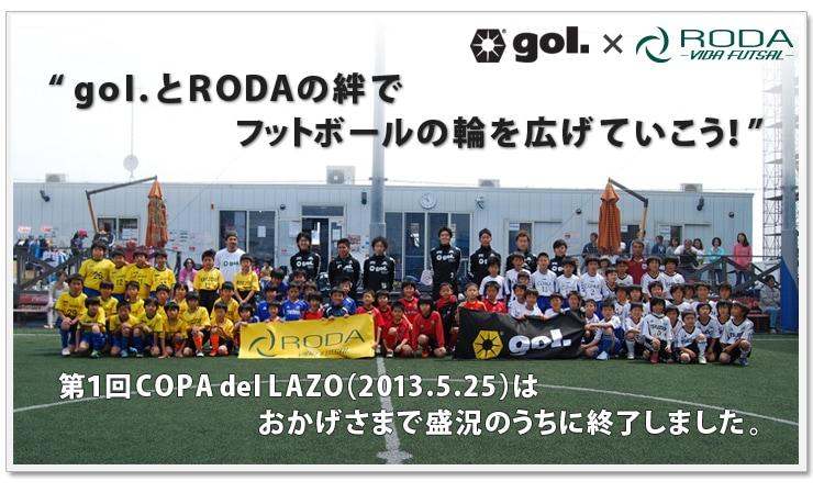 """gol.×RODA 第1回 COPA del LAZO(2013.5.25)""""gol.とRODAの絆でフットボールの輪を広げていこう! """""""