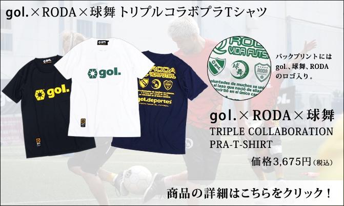 gol.×RODA×球舞 トリプルコラボプラTシャツ 詳細はこちらをクリック!