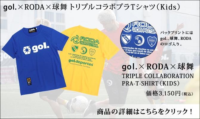 gol.×RODA×球舞 トリプルコラボプラTシャツ(Kids) 詳細はこちらをクリック!