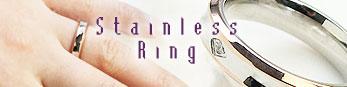 Stainless Ring ステンレスリング