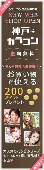 送料無料 カラコン専門店 神戸カラコン