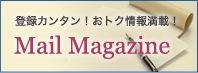��Ͽ�����ȥ��������ܡ��ܥǥ��ԥ��� MailMagazin