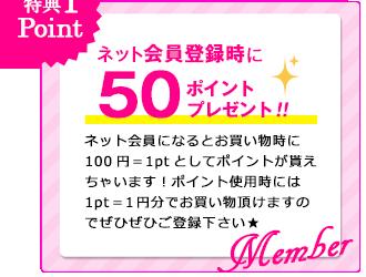 ネット会員登録時に200ポイントプレゼント!!