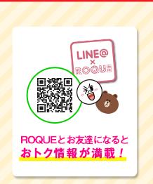 ROQUEとお友達になるとクーポンをプレゼント!