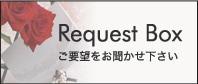 Request Box �ꥯ�����ȥܥå���������˾��ʹ������������