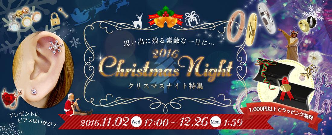 ROQUE 2016 ChristmasNight 〜思い出に残る素敵な一日に〜